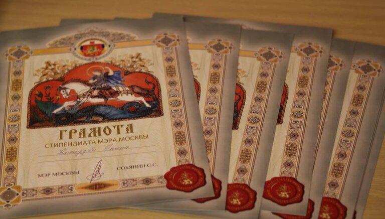 В Риге состоялось вручение стипендий мэра Москвы