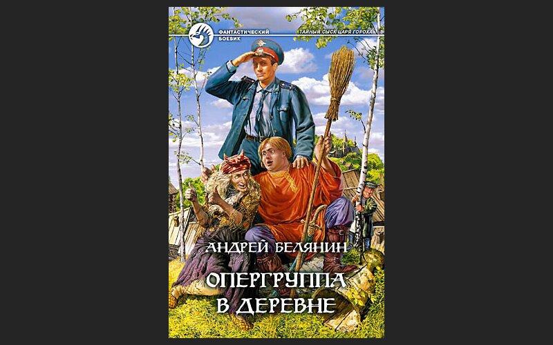 АНДРЕЙ БЕЛЯНИН ОПЕРГРУППА В ДЕРЕВНЕ СКАЧАТЬ БЕСПЛАТНО