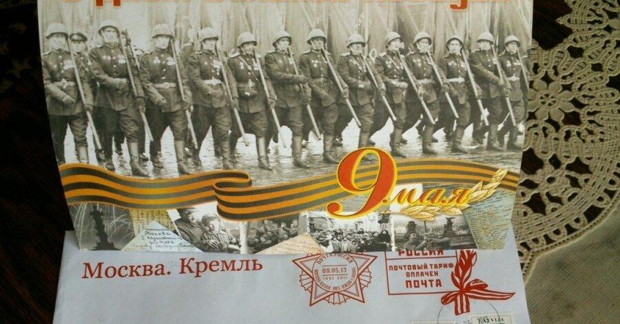 Почта россии открытки к 9 мая