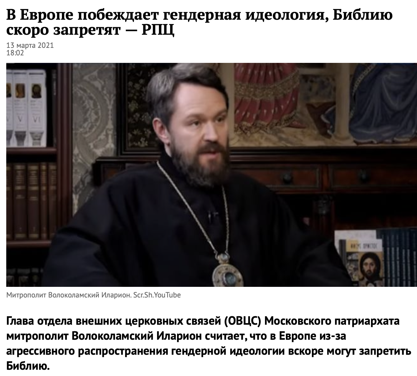 """Ekrānuzņēmums no """"EurAsia Daily"""""""
