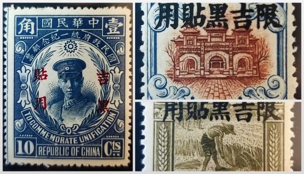 Mandžūrijas pastmarkas