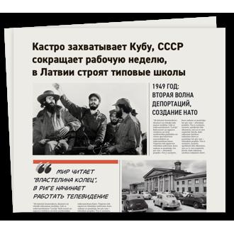 1957 - 1948